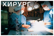 Стенд в медицине Хирург